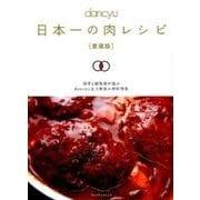 dancyu 日本一の肉レシピ [愛蔵版] (プレジデントムック) [ムック・その他]