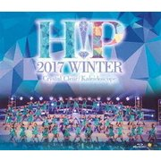 Hello!Project 2017 WINTER ~Crystal Clear・Kaleidoscope~