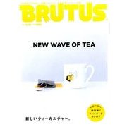BRUTUS (ブルータス) 2017年 3/15号 [雑誌]