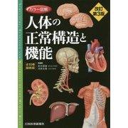 カラー図解 人体の正常構造と機能―全10巻縮刷版 改訂第3版 [単行本]