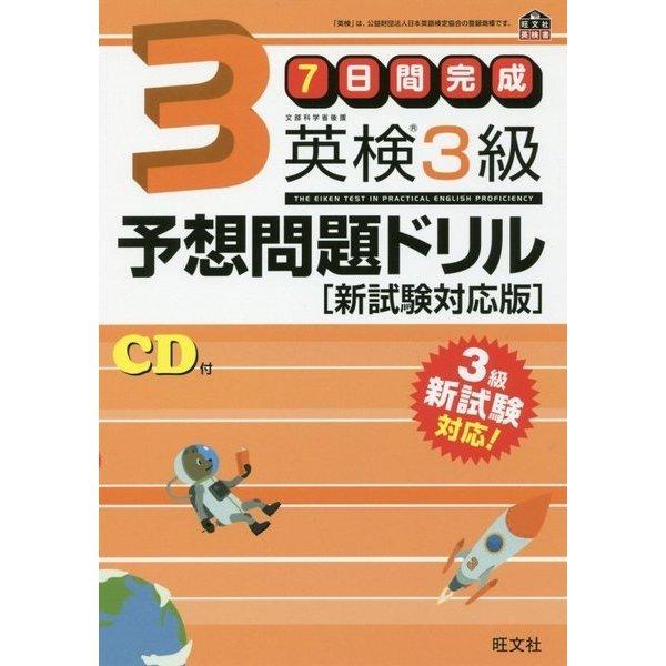 7日間完成英検3級予想問題ドリル新試験対応版 [単行本]