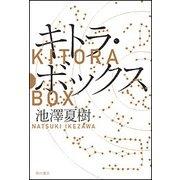 キトラ・ボックス [単行本]