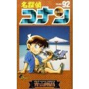 名探偵コナン<92>(少年サンデーコミックス) [コミック]