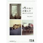 9匹のねこが暮らす 森のカフェの12ヶ月 [単行本]