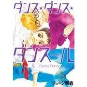ダンス・ダンス・ダンスール<5>(ビッグ コミックス) [コミック]