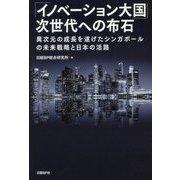 「イノベーション大国」次世代への布石―異次元の成長を遂げたシンガポールの未来戦略と日本の活路 [単行本]