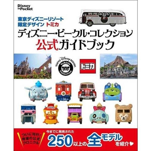 東京ディズニーリゾート限定デザイン トミカ ディズニー・ビークル・コレクション公式ガイドブック(Disney in Pocket) [単行本]
