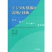 デジタル情報の活用と技術 [単行本]