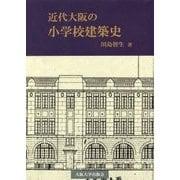 近代大阪の小学校建築史 [単行本]