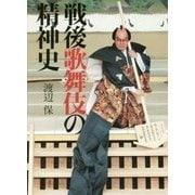 戦後歌舞伎の精神史 [単行本]