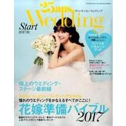 25ansウエディング結婚準備スタート 2017秋(FG MOOK) [ムックその他]