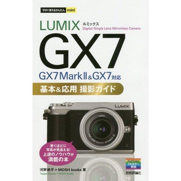 今すぐ使えるかんたんmini LUMIX GX7 Mark II/GX7 基本&応用 撮影ガイド [単行本]