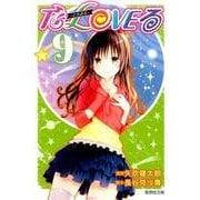 To LOVEる-とらぶる 9(集英社文庫 や 34-22) [文庫]