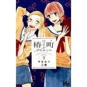 椿町ロンリープラネット 7(マーガレットコミックス) [コミック]