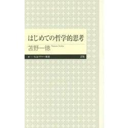 はじめての哲学的思考(ちくまプリマー新書) [新書]