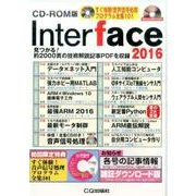 Interface 2016 CD-ROM版 [磁性媒体など]