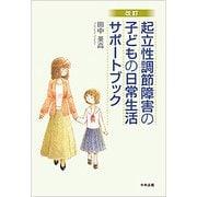 起立性調節障害の子どもの日常生活サポートブック 改訂版 [単行本]
