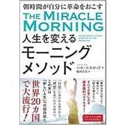 人生を変えるモーニングメソッド―朝時間が自分に革命をおこす [単行本]
