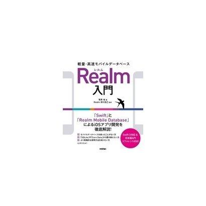 軽量・高速モバイルデータベースRealm入門 [単行本]