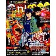 Animoe(2) (双葉社スーパームック) [ムック・その他]