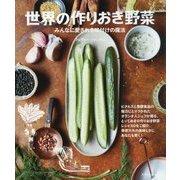 世界の作りおき野菜 -みんなに愛される味付けの魔法- [単行本]