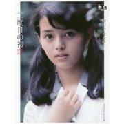 月刊平凡GOLDEN BEST!! Vol.2 岡田奈々-写真集 二度目の初恋 [単行本]