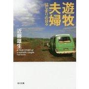 遊牧夫婦―はじまりの日々(角川文庫) [文庫]