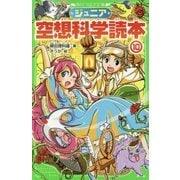 ジュニア空想科学読本10 (角川つばさ文庫) [新書]