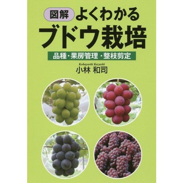 図解 よくわかるブドウ栽培 [単行本]