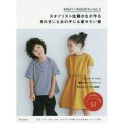 スタイリスト佐藤かなが作る男の子にも女の子にも着せたい服-KANA'S STANDARD for kids II [単行本]