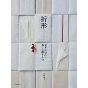 折形-基本の包みと暮しの贈りもの [単行本]