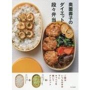 奥薗壽子のダイエット段-弁当 [単行本]