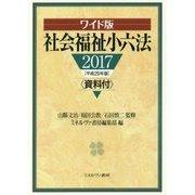 ワイド版 社会福祉小六法2017[平成29年版]資料付 [単行本]