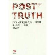 「ポスト真実」時代のネットニュースの読み方 [単行本]