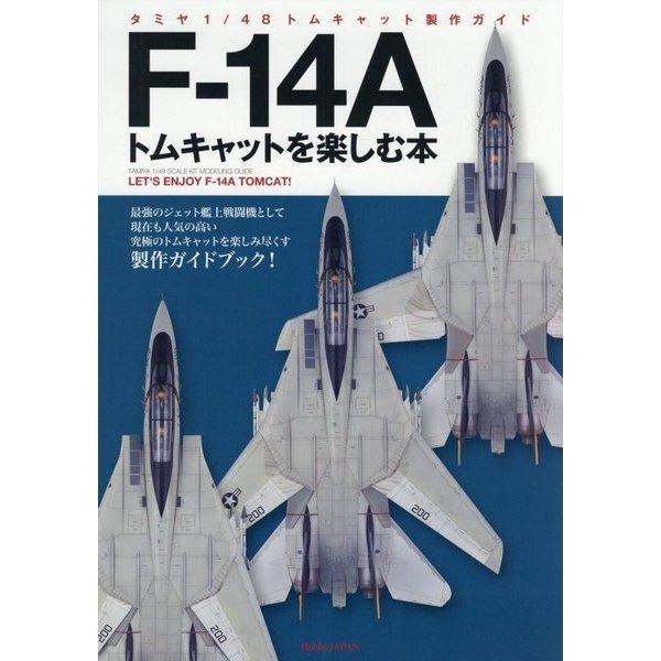 F-14Aトムキャットを楽しむ本 1/48トムキャット製作ガイド [単行本]