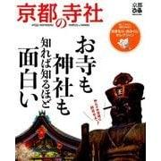 京都の寺社:ぴあムック関西 [ムック・その他]
