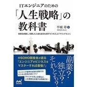 ITエンジニアのための「人生戦略」の教科書―技術を武器に、充実した人生を送るための「ビジネス」と「マインドセット」 [単行本]