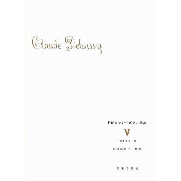 ドビュッシー ピアノ曲集(5) [単行本]