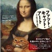 ファット・キャット・アート -名画のなかのデブ猫- [単行本]