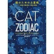 猫のための占星術 -十二星座で解き明かす猫の神秘- [単行本]