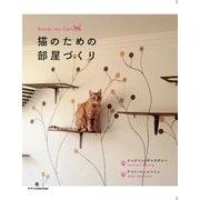 猫のためのリフォーム入門 [単行本]
