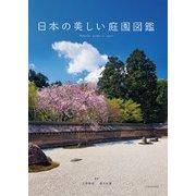 日本の美しい庭園図鑑 [単行本]