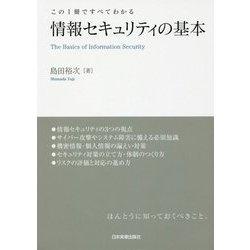 この1冊ですべてわかる 情報セキュリティの基本 [単行本]