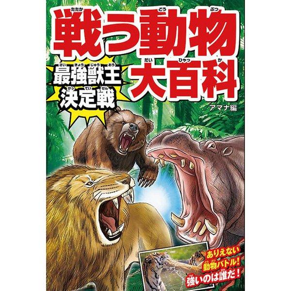 戦う動物大百科 最強獣王決定戦 [ムック・その他]