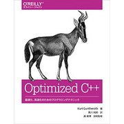 Optimized C++―最適化、高速化のためのプログラミングテクニック [単行本]