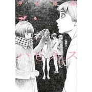 ハピネス 5(少年マガジンコミックス) [コミック]