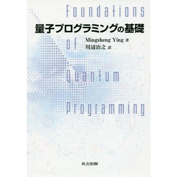 量子プログラミングの基礎 [単行本]