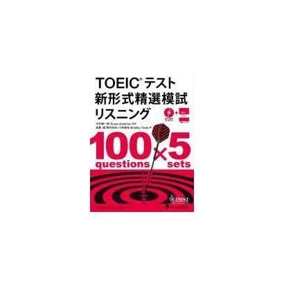 TOEICテスト 新形式精選模試 リスニング [単行本]
