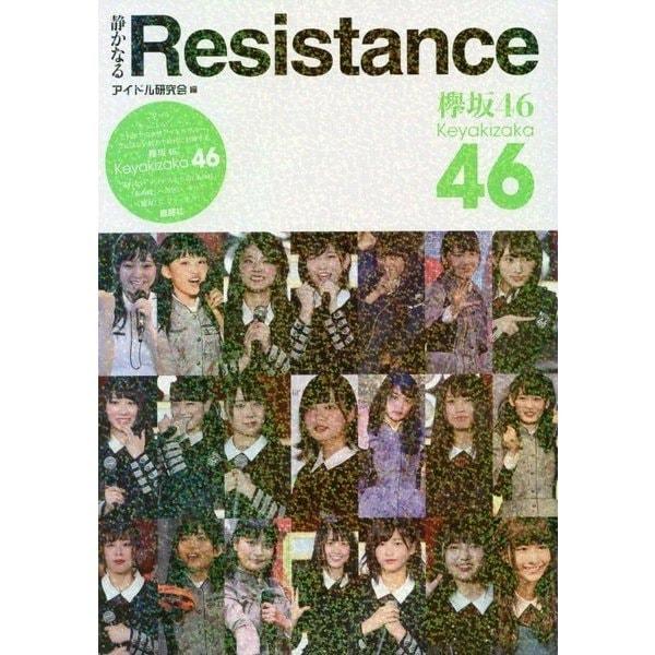 欅坂46 静かなるResistance [単行本]