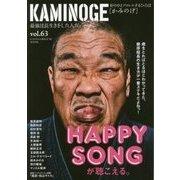 KAMINOGE〈vol.63〉 [単行本]